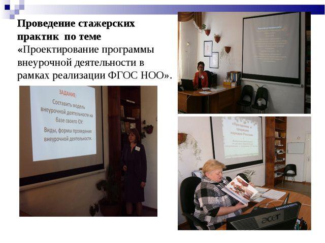 Проведение стажерских практик по теме «Проектирование программы внеурочной де...
