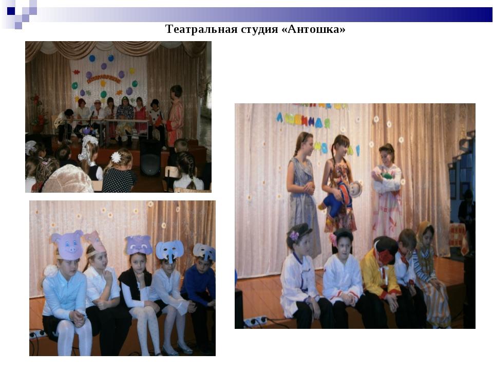 Театральная студия «Антошка»