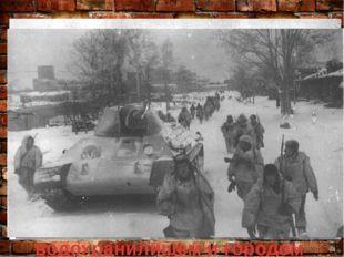 Клинско – Солнечногорская наступательная операция состояла из двух последова