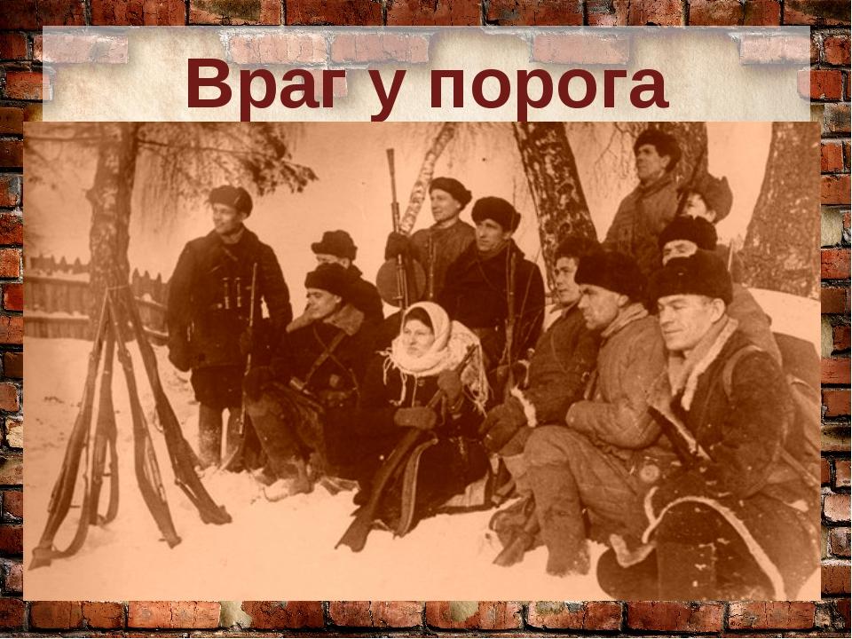 Враг у порога В августе 1941 года был сформирован партизанский отряд, состояв...