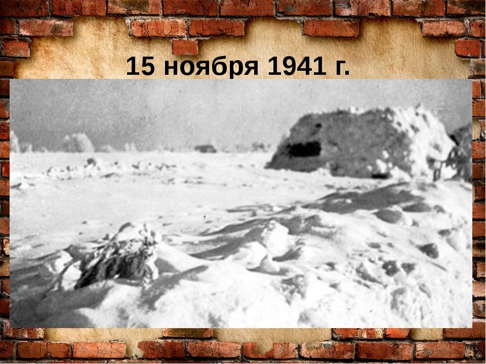Начало Клинско – Солнечногорской оборонительной операции Западного фронта. 15...