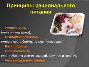 Принципы рационального питания Умеренность (нельзя переедать); Сбалансированн