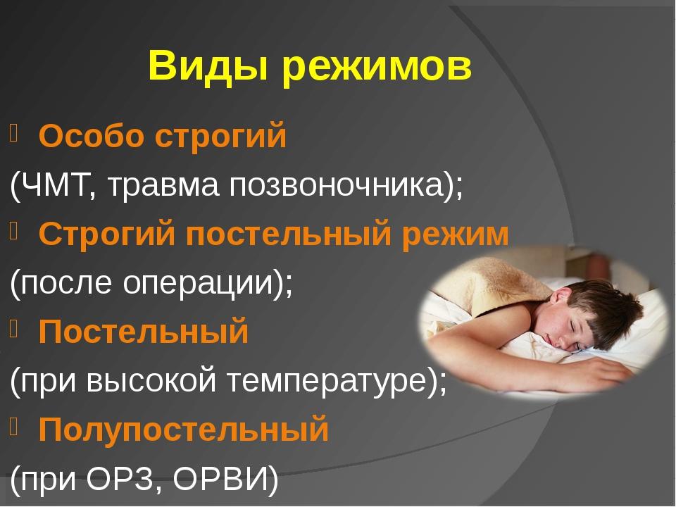 Виды режимов Особо строгий (ЧМТ, травма позвоночника); Строгий постельный реж...