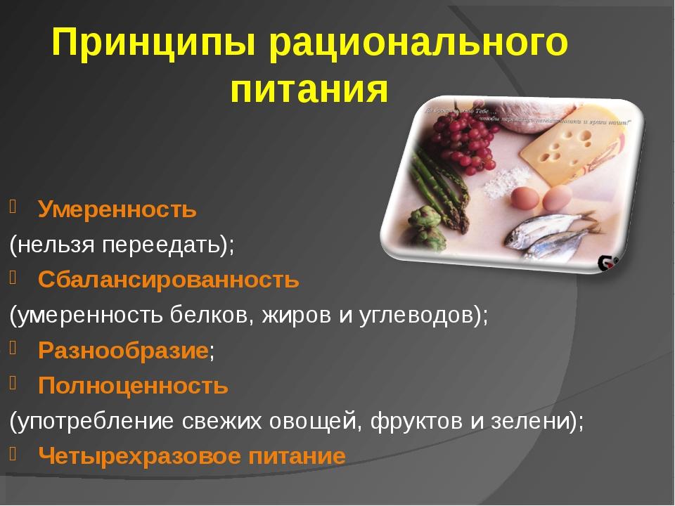 Принципы рационального питания Умеренность (нельзя переедать); Сбалансированн...