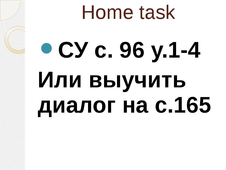 Home task СУ с. 96 у.1-4 Или выучить диалог на с.165