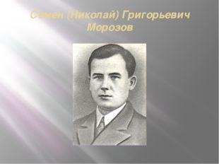 Семен (Николай) Григорьевич Морозов