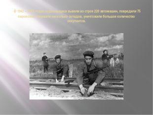 В 1942 – 1943 годах подпольщики вывели из строя 220 автомашин, повредили 75