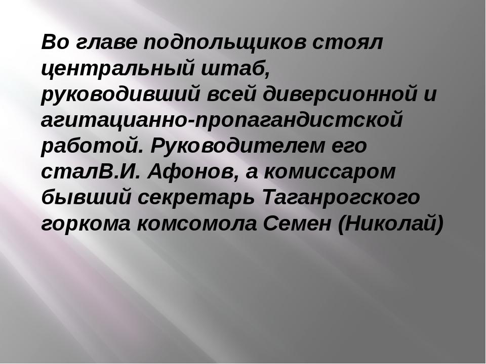 Во главе подпольщиков стоял центральный штаб, руководивший всей диверсионной...