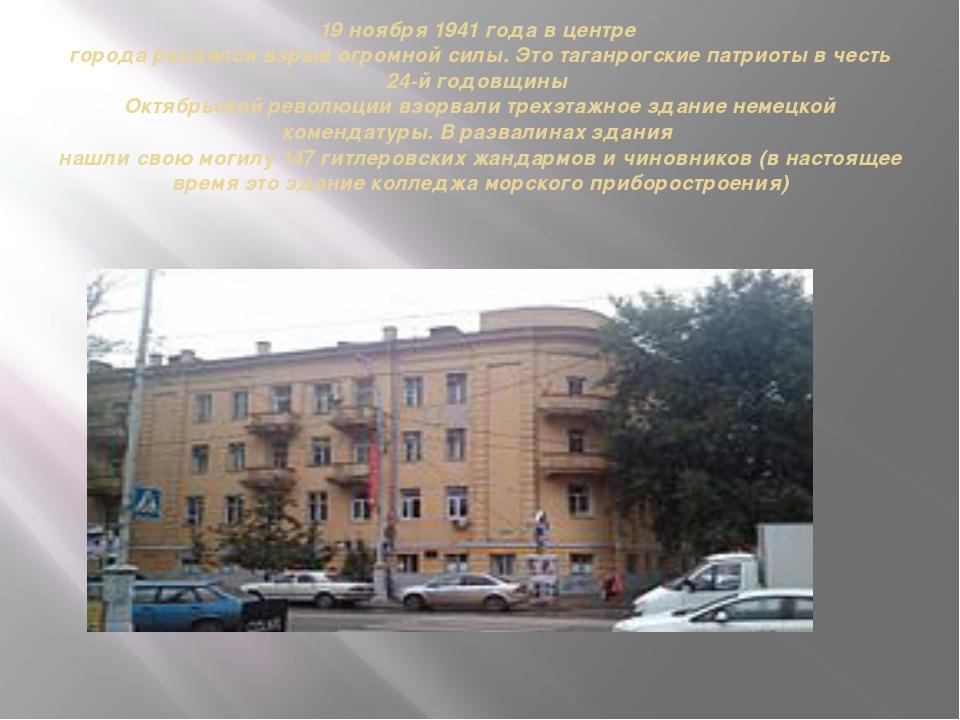 19 ноября 1941 года в центре города раздался взрыв огромной силы. Это таганр...