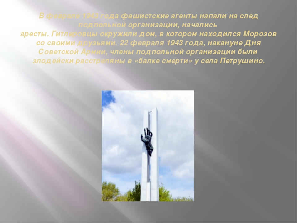 В феврале 1943 года фашистские агенты напали на след подпольной организации,...