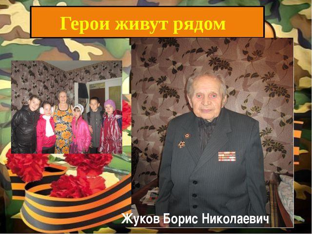 Герои живут рядом Жуков Борис Николаевич