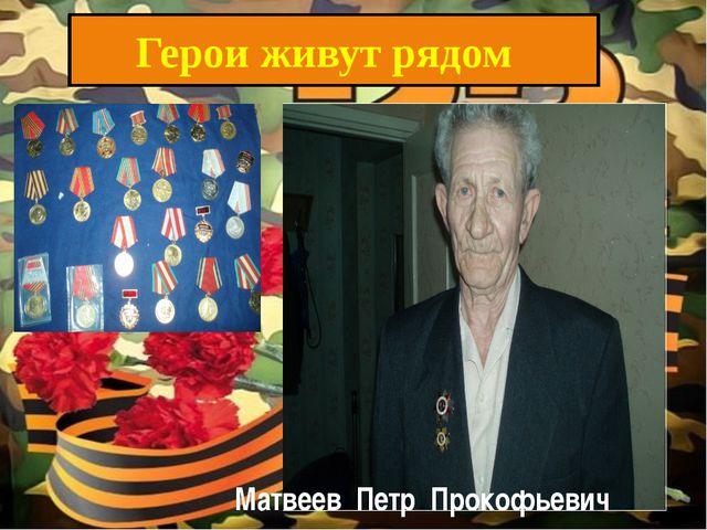Герои живут рядом Матвеев Петр Прокофьевич