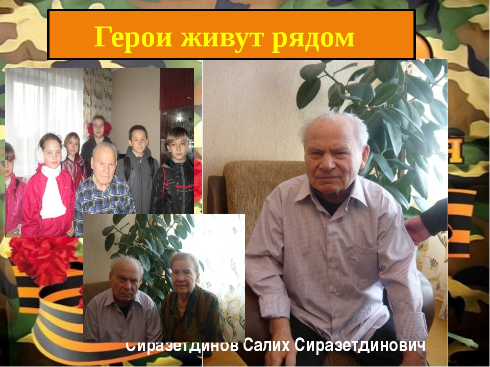 Сиразетдинов Салих Сиразетдинович Герои живут рядом