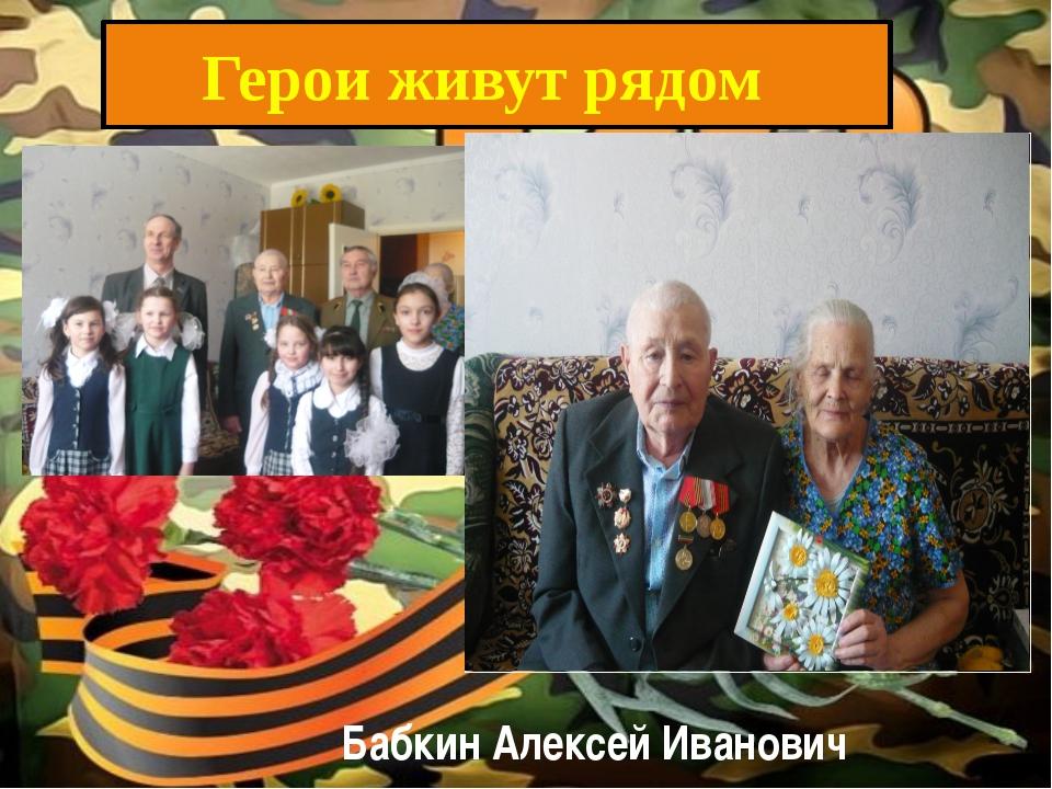 Герои живут рядом Бабкин Алексей Иванович