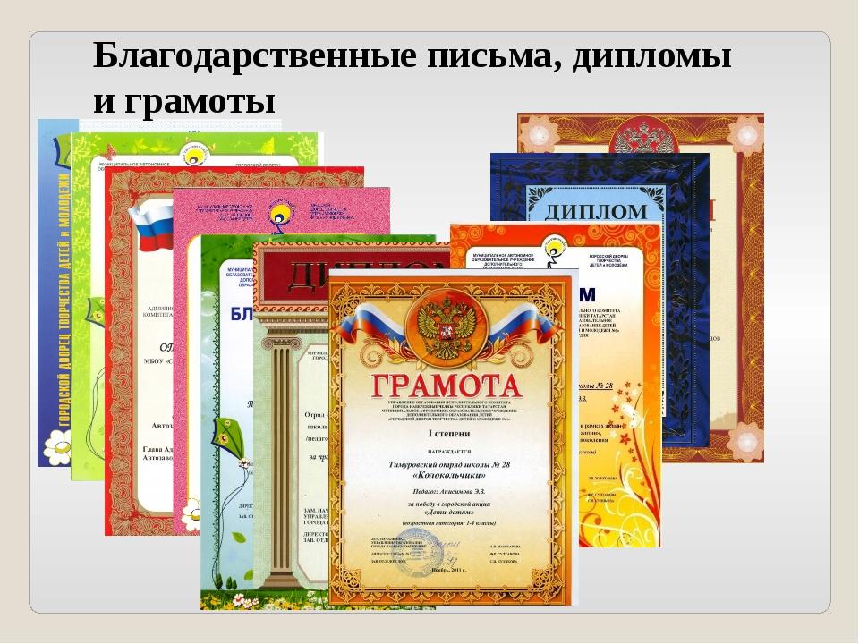 Благодарственные письма, дипломы и грамоты