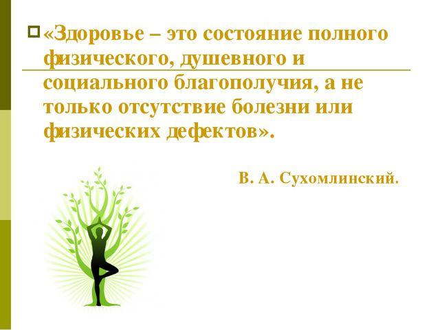 «Здоровье – это состояние полного физического, душевного и социального благоп...
