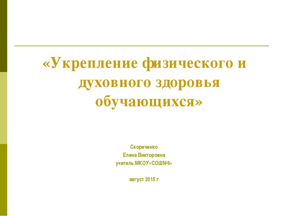 «Укрепление физического и духовного здоровья обучающихся» Скориченко Елена В...