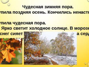 Чудесная зимняя пора. Наступила поздняя осень. Кончились ненастные дни. Наст