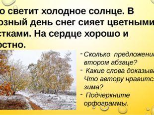 Ярко светит холодное солнце. В морозный день снег сияет цветными блёстками.