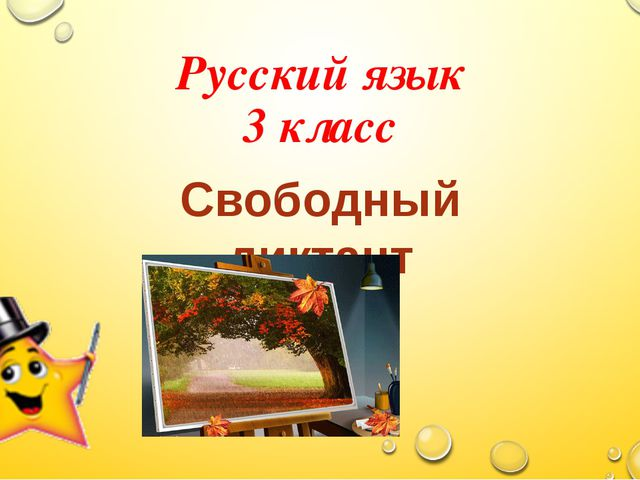Русский язык 3 класс Свободный диктант