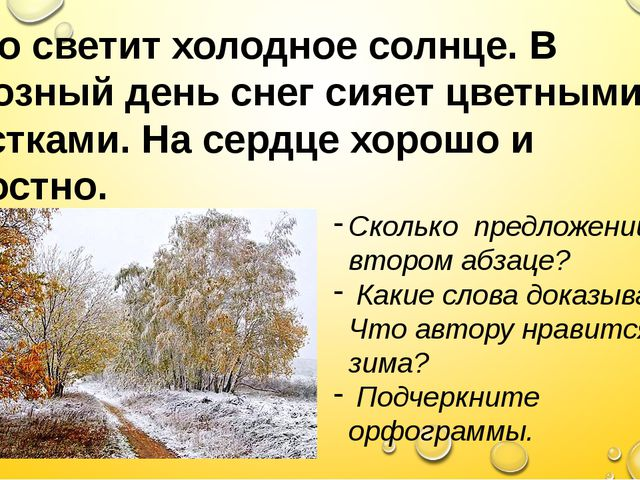 Скачать свободный диктант русский язык 4 класс