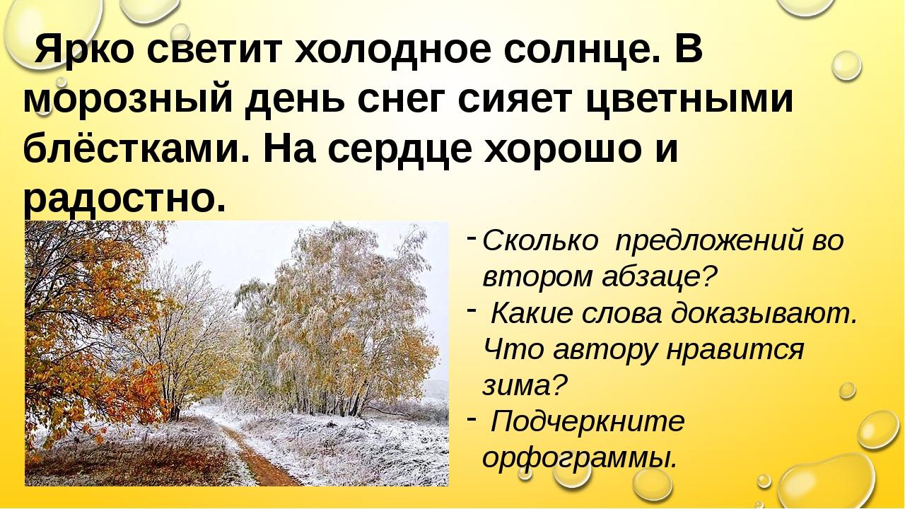 Ярко светит холодное солнце. В морозный день снег сияет цветными блёстками....