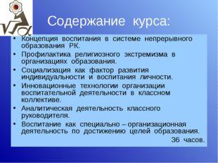 Содержание курса: Концепция воспитания в системе непрерывного образования РК.