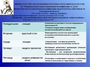 МИНИСТЕРСТВО ОБРАЗОВАНИЯ И НАУКИ ЕСПУБЛИКИ КАЗАХСТАН АО «Национальный центр п
