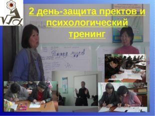 2 день-защита пректов и психологический тренинг