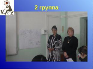 2 группа