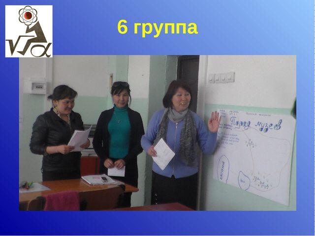 6 группа