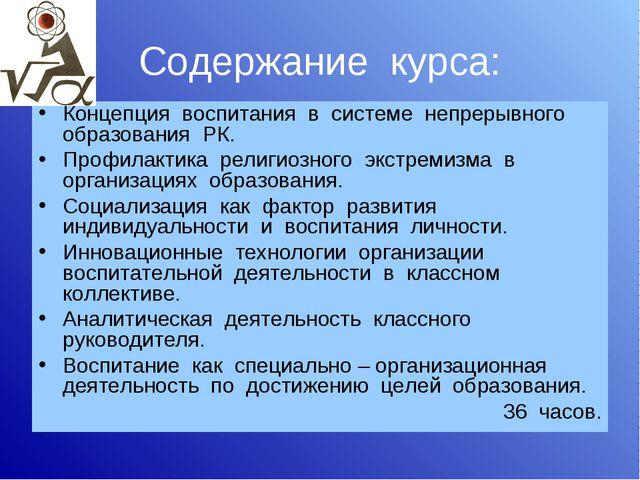 Содержание курса: Концепция воспитания в системе непрерывного образования РК....