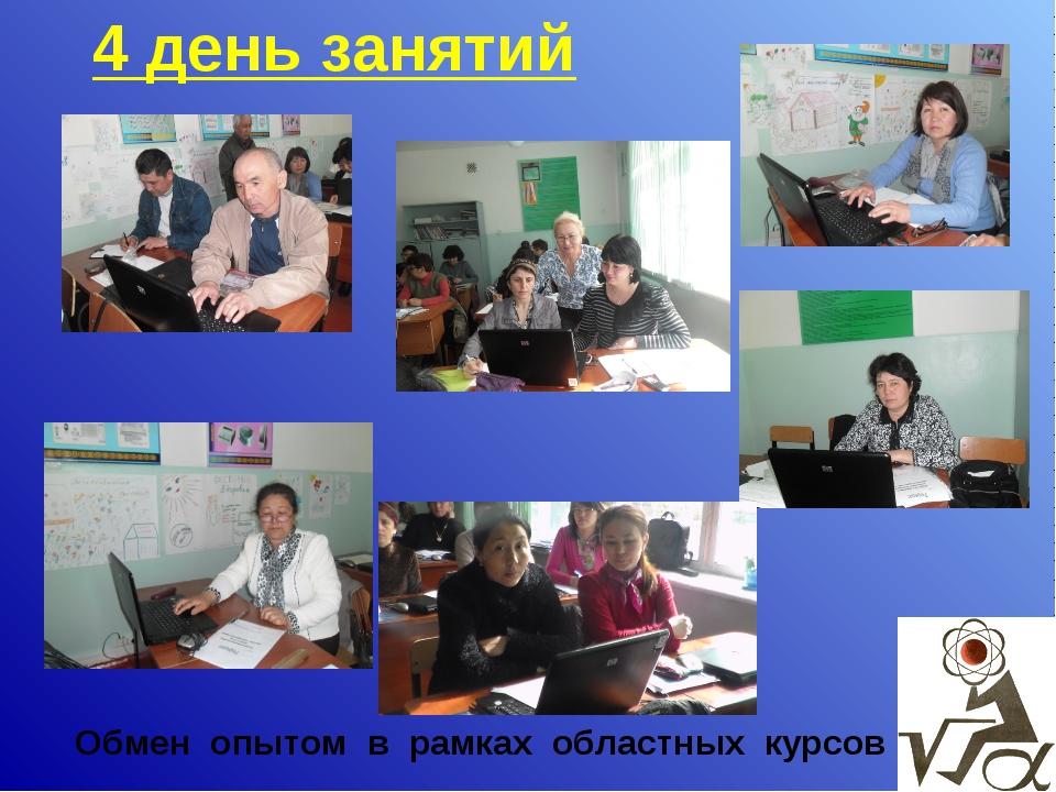 4 день занятий Обмен опытом в рамках областных курсов