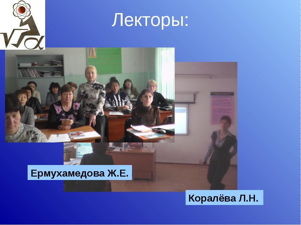 Лекторы: Коралёва Л.Н. Ермухамедова Ж.Е.