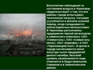 Многолетние наблюдения за состоянием воздуха в Череповце свидетельствуют о то