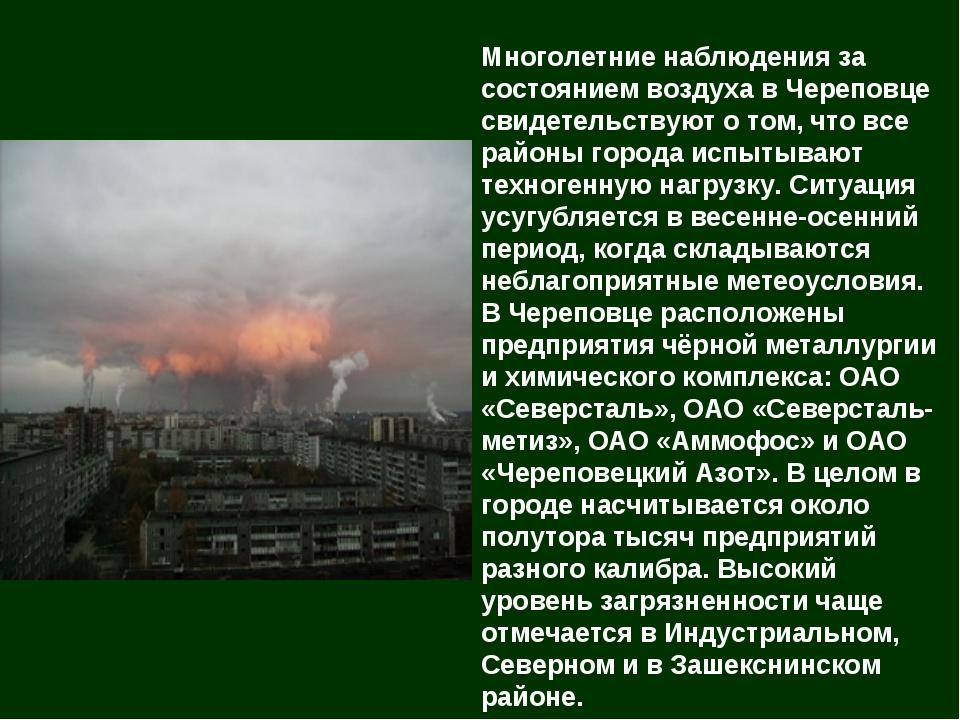 Многолетние наблюдения за состоянием воздуха в Череповце свидетельствуют о то...