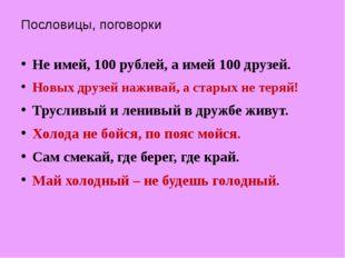 Пословицы, поговорки Не имей, 100 рублей, а имей 100 друзей. Новых друзей наж