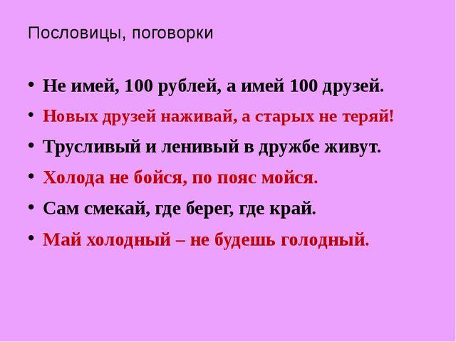 Пословицы, поговорки Не имей, 100 рублей, а имей 100 друзей. Новых друзей наж...
