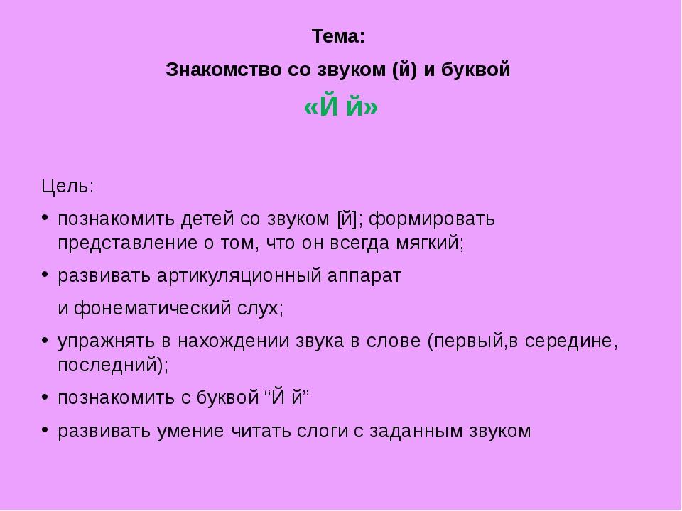 Тема: Знакомство со звуком (й) и буквой «Й й» Цель: познакомить детей со зву...