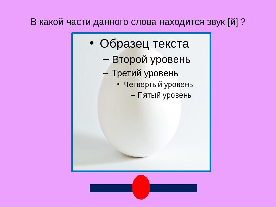 В какой части данного слова находится звук [й] ?