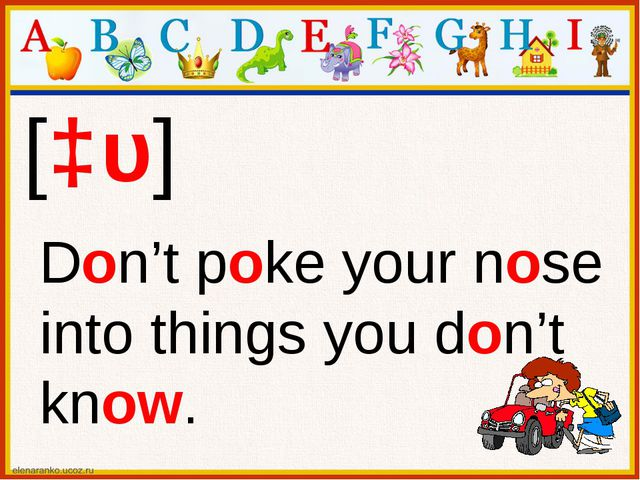 [ɔυ] Don't poke your nose into things you don't know.