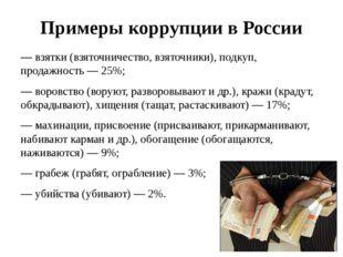 Примеры коррупции в России — взятки (взяточничество, взяточники), подкуп, про