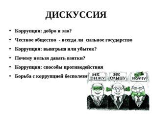 ДИСКУССИЯ Коррупция: добро и зло? Честное общество - всегда ли сильное госуда
