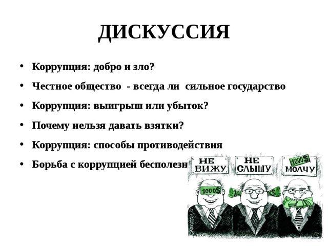 ДИСКУССИЯ Коррупция: добро и зло? Честное общество - всегда ли сильное госуда...