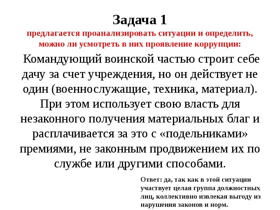 Задача 1 предлагается проанализировать ситуации и определить, можно ли усмотр...