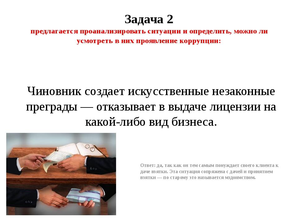 Задача 2 предлагается проанализировать ситуации и определить, можно ли усмотр...