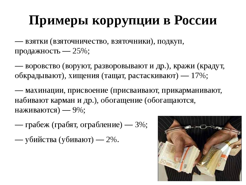 Примеры коррупции в России — взятки (взяточничество, взяточники), подкуп, про...
