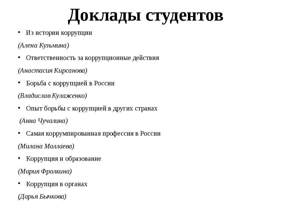 Доклады студентов Из истории коррупции (Алена Кузьмина) Ответственность за ко...