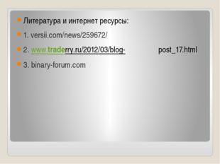 Литература и интернет ресурсы: 1. versii.com/news/259672/ 2. www.traderry.ru