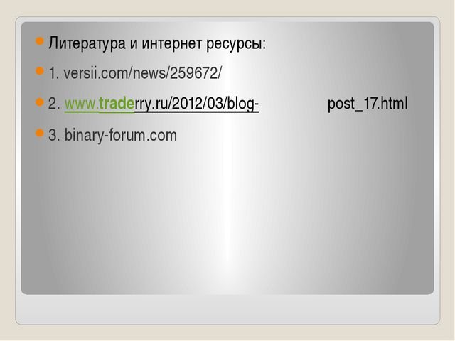 Литература и интернет ресурсы: 1. versii.com/news/259672/ 2. www.traderry.ru...